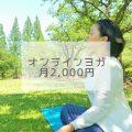 オンラインヨガ 月2,000円受け放題!申し込みスタート!